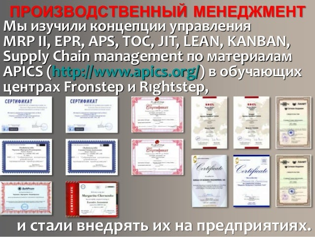 ПРОИЗВОДСТВЕННЫЙ МЕНЕДЖМЕНТ и стали внедрять их на предприятиях. Мы изучили концепции управления MRP II, EPR, APS, TOC, JI...
