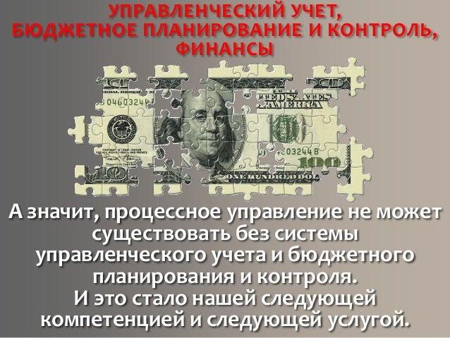 УПРАВЛЕНЧЕСКИЙ УЧЕТ, БЮДЖЕТНОЕ ПЛАНИРОВАНИЕ И КОНТРОЛЬ, ФИНАНСЫ А значит, процессное управление не может существовать без ...