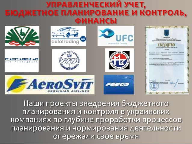 Наши проекты внедрения бюджетного планирования и контроля в украинских компаниях по глубине проработки процессов планирова...