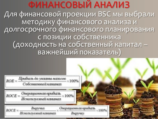 ФИНАНСОВЫЙ АНАЛИЗ Для финансовой проекции BSC мы выбрали методику финансового анализа и долгосрочного финансового планиров...