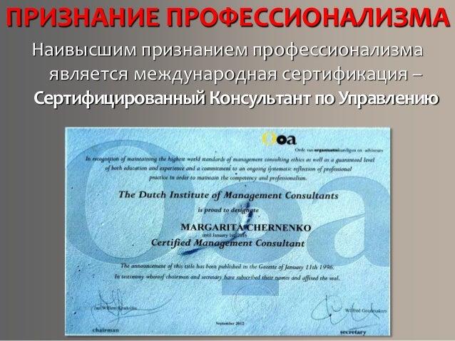 ПРИЗНАНИЕ ПРОФЕССИОНАЛИЗМА Наивысшим признанием профессионализма является международная сертификация – СертифицированныйКо...