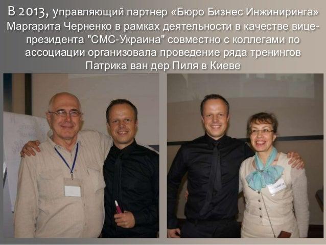 В 2013, управляющий партнер «Бюро Бизнес Инжиниринга» Маргарита Черненко в рамках деятельности в качестве вице- президента...