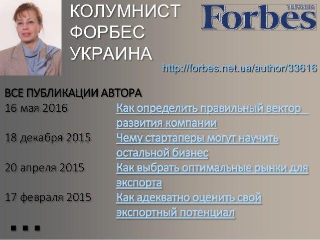 КОЛУМНИСТ ФОРБЕС УКРАИНА http://forbes.net.ua/author/33616 ВСЕ ПУБЛИКАЦИИ АВТОРА 16 мая 2016 Как определить правильный век...