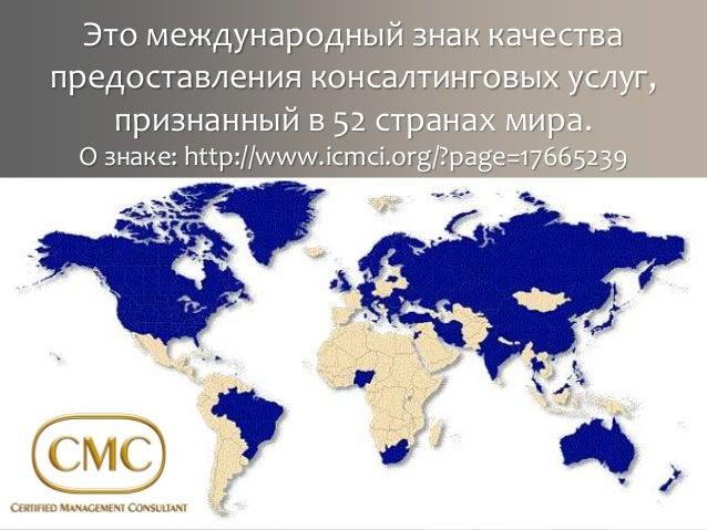 Это международный знак качества предоставления консалтинговых услуг, признанный в 52 странах мира. О знаке: http://www.icm...
