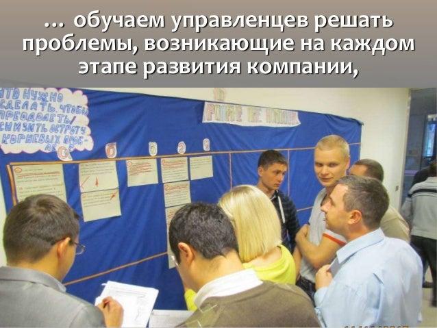 … обучаем управленцев решать проблемы, возникающие на каждом этапе развития компании,
