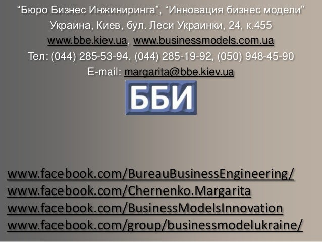 """Бюро Бизнес Инжиниринга"", ""Инновация бизнес модели"" Украина, Киев, бул. Леси Украинки, 24, к.455 www.bbe.kiev.ua, www.bus..."