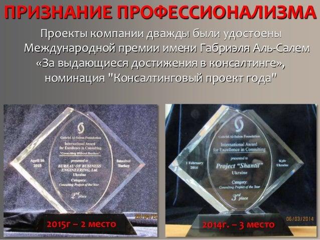 Проекты компании дважды были удостоены Международной премии имени Габриэля Аль-Салем «За выдающиеся достижения в консалтин...