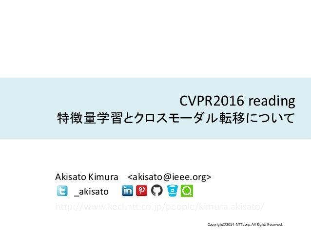 cvpr2016 reading ����������������������