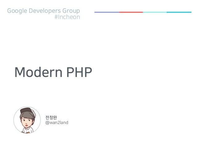 Google Developers Group #Incheon Modern PHP 전창완 @wan2land