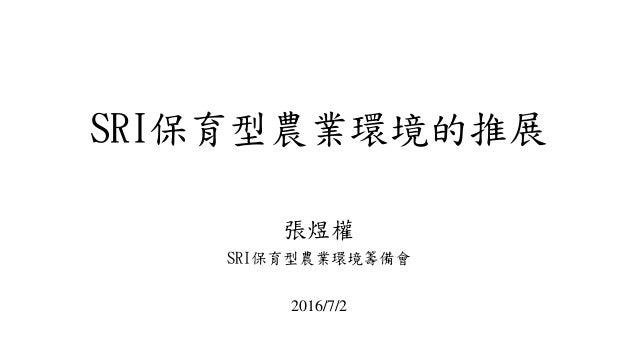 SRI保育型農業環境的推展 張煜權 SRI保育型農業環境籌備會 2016/7/2