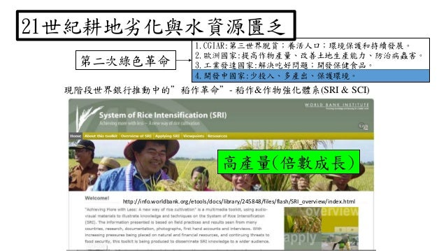 "http://info.worldbank.org/etools/docs/library/245848/files/flash/SRI_overview/index.html 現階段世界銀行推動中的""稻作革命""- 稻作&作物強化體系(SRI ..."
