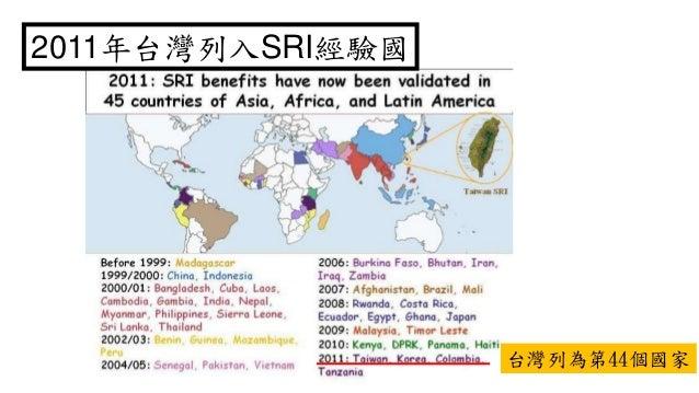 2011年台灣列入SRI經驗國 台灣列為第44個國家