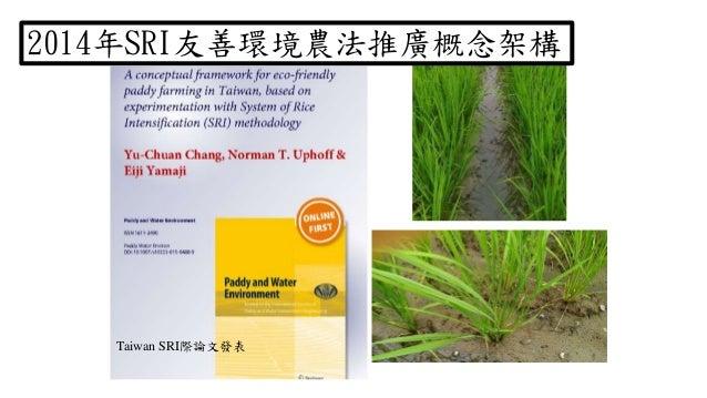 Taiwan SRI際論文發表 2014年SRI友善環境農法推廣概念架構