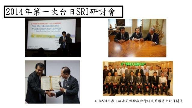 2014年第一次台日SRI研討會 日本SRI主席山路永司教授與台灣研究團隊建立合作關係