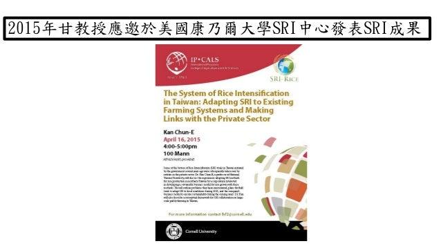 2015年甘教授應邀於美國康乃爾大學SRI中心發表SRI成果