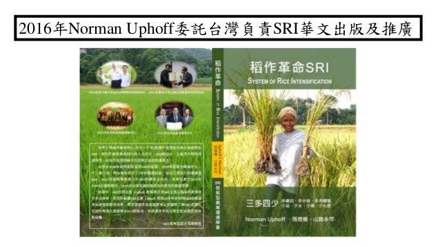 2016年Norman Uphoff委託台灣負責SRI華文出版及推廣