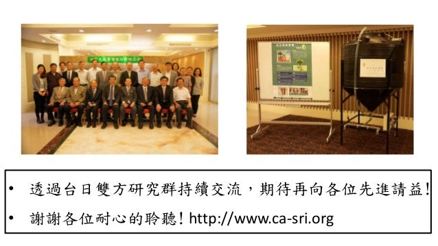 • 透過台日雙方研究群持續交流,期待再向各位先進請益! • 謝謝各位耐心的聆聽! http://www.ca-sri.org