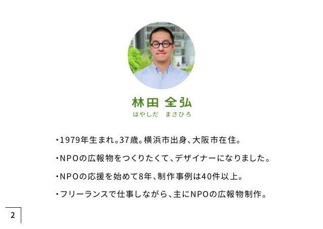 「名刺づくりのコツ」講座(7月30日開催) 公開用スライド Slide 2