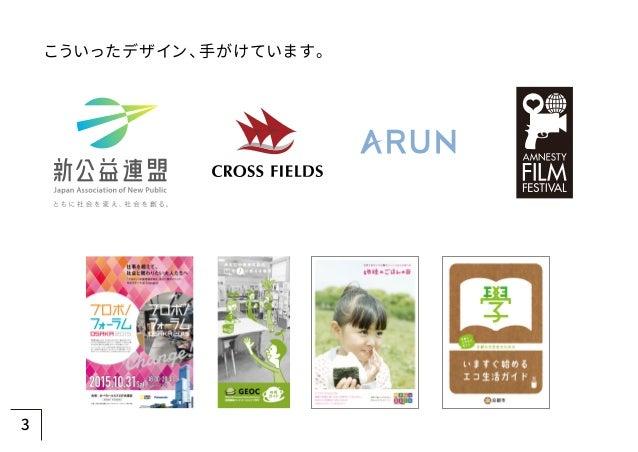 「名刺づくりのコツ」講座(7月30日開催) 公開用スライド Slide 3