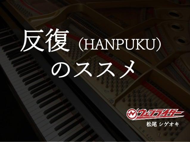 反復(HANPUKU) のススメ 松尾 シゲオキ