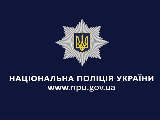 Затримано злочинну групу, яка займалась нападами та пограбуваннями на міжнародних трасах Відомо про 48 кримінальних правоп...