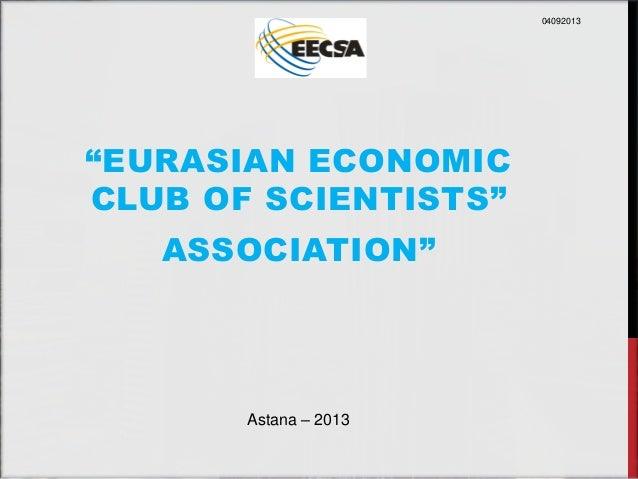 """EURASIAN ECONOMIC CLUB OF SCIENTISTS"" ASSOCIATION"" Astana – 2013 04092013"