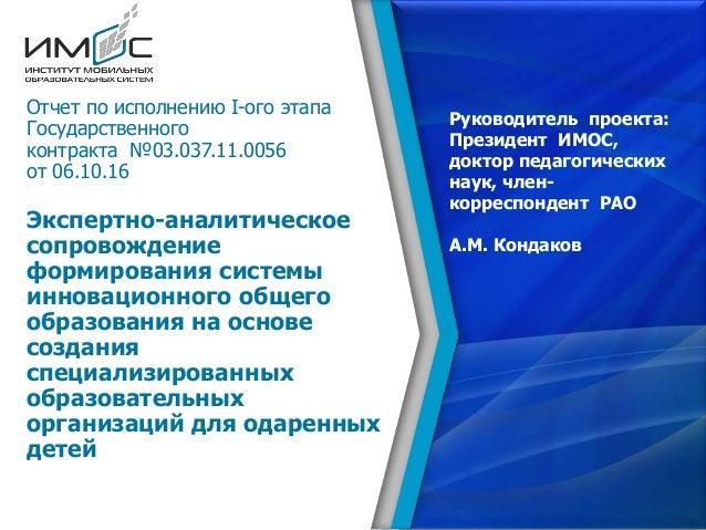 Отчет по исполнению I-ого этапа Государственного контракта №03.037.11.0056 от 06.10.16 Экспертно-аналитическое сопровожден...