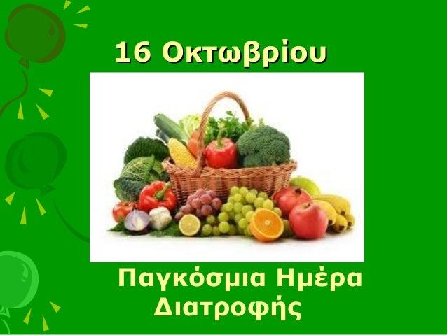 Αποτέλεσμα εικόνας για 16 Οκτωβρίου: Παγκόσμια Ημέρα Διατροφής