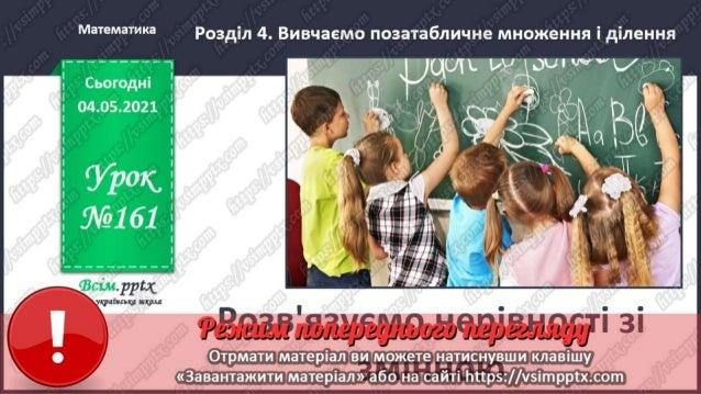 3 клас. НУШ. Математика. Скворцова. Урок 161