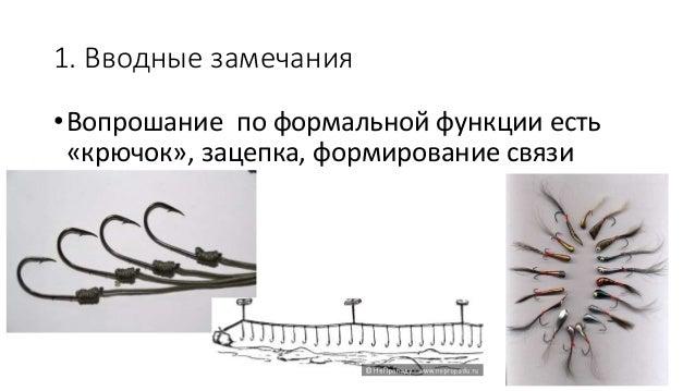 1. Вводные замечания •Вопрошание по формальной функции есть «крючок», зацепка, формирование связи