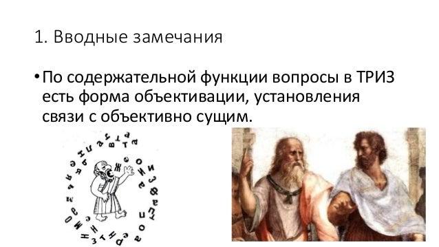 Дмитрий Бахтурин: Вопрошание в ТРИЗ практике. Разбор кейсов Slide 3