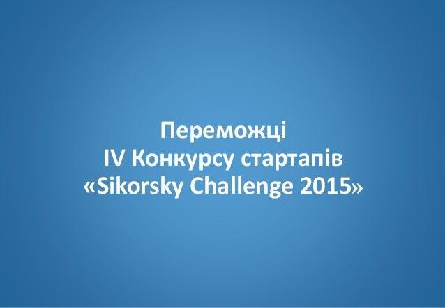 Переможці IV Конкурсу стартапів «Sikorsky Challenge 2015»