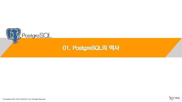 PostgreSQL Deep Internal Slide 3