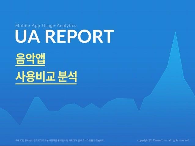 [UBhind Analytics]음악앱 사용비교 분석