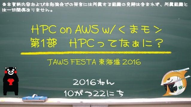 22001166ねん    1100がつ2222にち HHPPCC  oonn  AAWWSS  ww//くまモン   第11部 HHPPCCってなぁに?    JJAAWWSS  FFEESSTTAA  東海道  ...