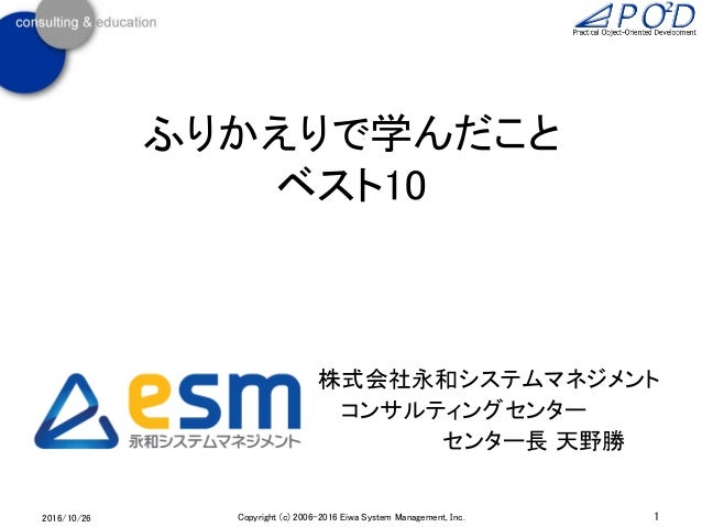 ふりかえりで学んだこと ベスト10 2016/10/26 1Copyright (c) 2006-2016 Eiwa System Management, Inc. 株式会社永和システムマネジメント コンサルティングセンター センター長 天野勝