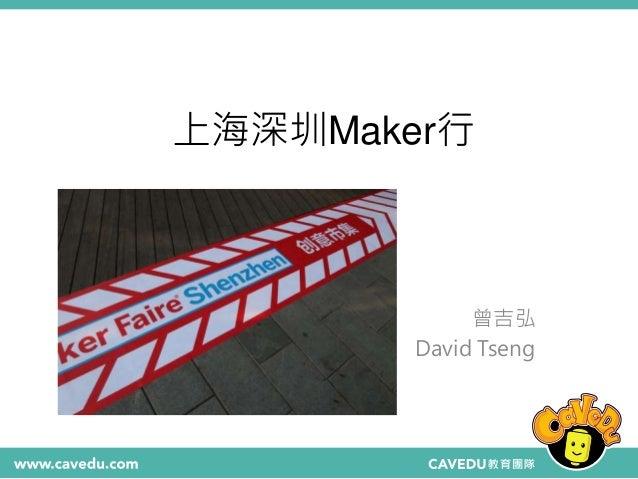 上海深圳Maker行 曾吉弘 David Tseng