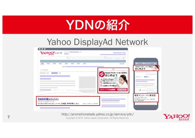 Case study of online machine learning for display advertising in Yaho…