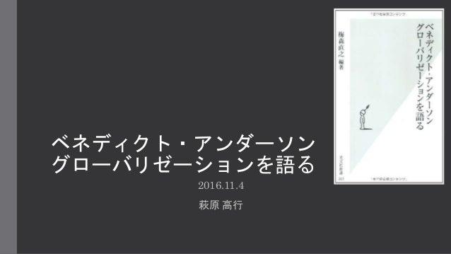 ベネディクト・アンダーソン グローバリゼーションを語る 2016.11.4 萩原 高行