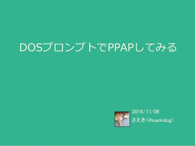 DOSプロンプトでPPAPしてみる さえき(@saekidog) 2016/11/06