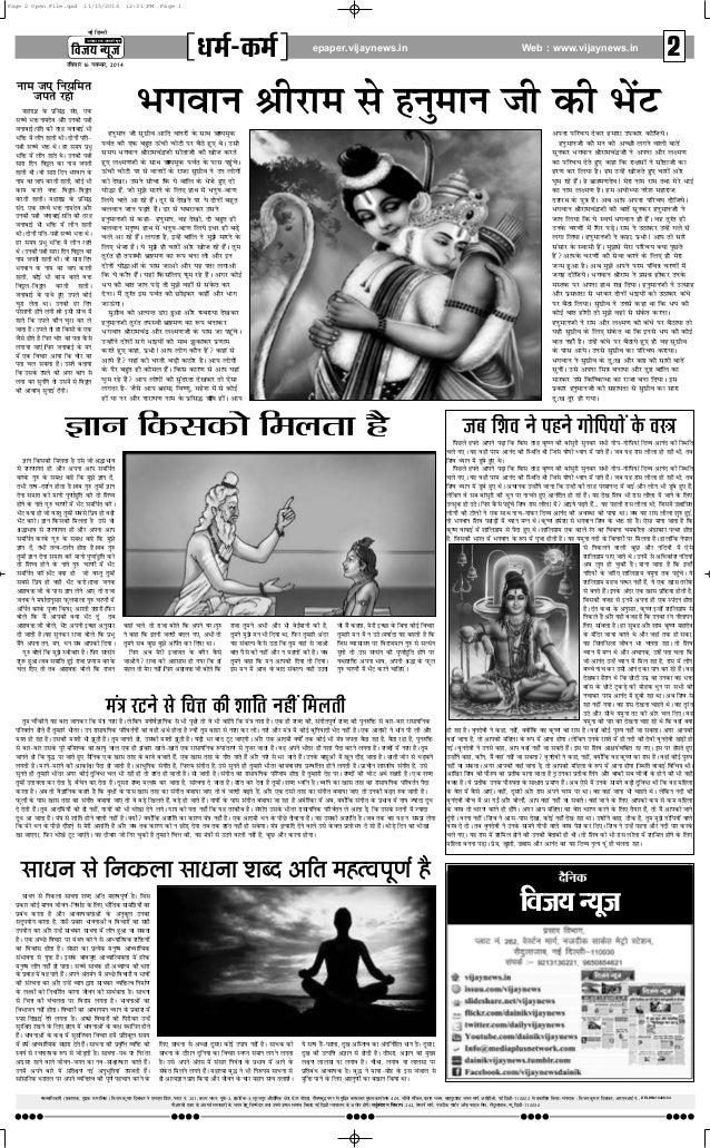 oe◊¸-Σ§◊¸ epaper.vijaynews.in Web : www.vijaynews.in w  Page 2 Open File.qxd 11/15/2014 12:31 PM Page 1  Ÿß¸U ÁOEÀ‹Ë  Áfl¡...