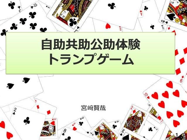 自助共助公助体験 トランプゲーム 宮﨑賢哉 1