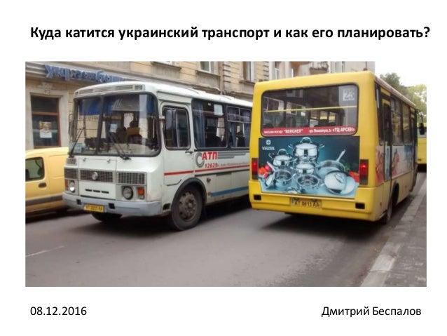 Куда катится украинский транспорт и как его планировать? Дмитрий Беспалов08.12.2016