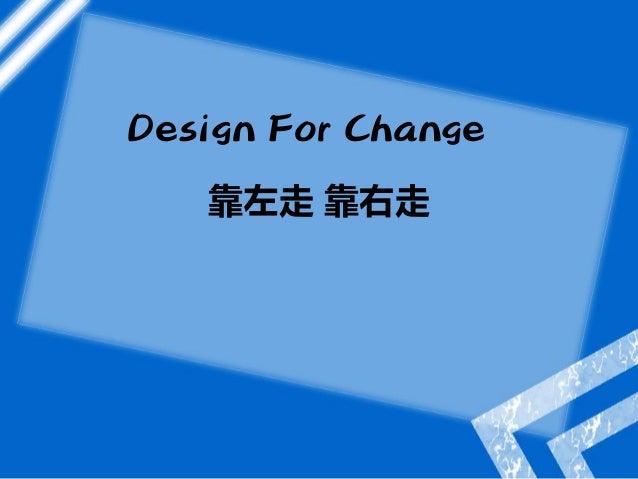 靠左走 靠右走 Design For Change