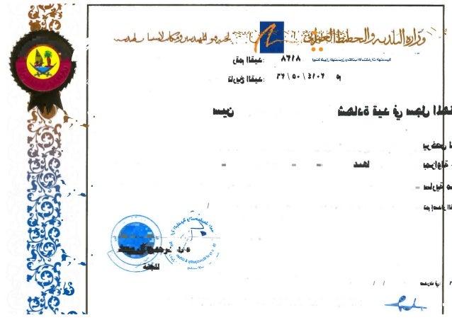 MMUP Certificate