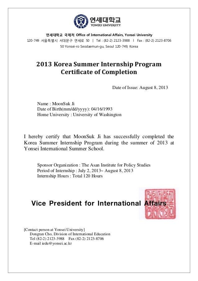 New Certification for Korea Summer Internship