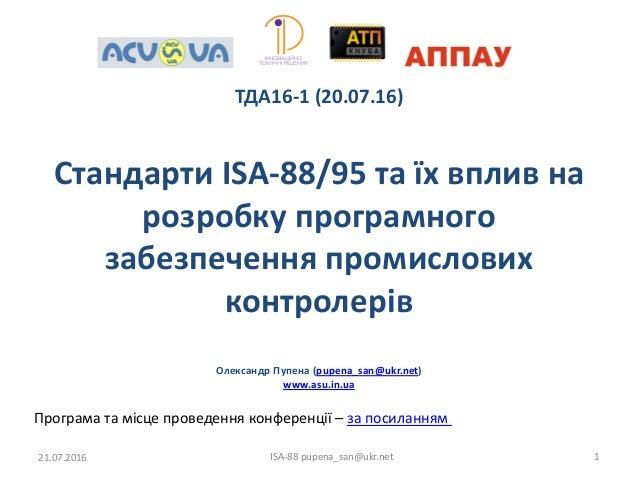 ТДА16-1 (20.07.16) Стандарти ISA-88/95 та їх вплив на розробку програмного забезпечення промислових контролерів Олександр ...