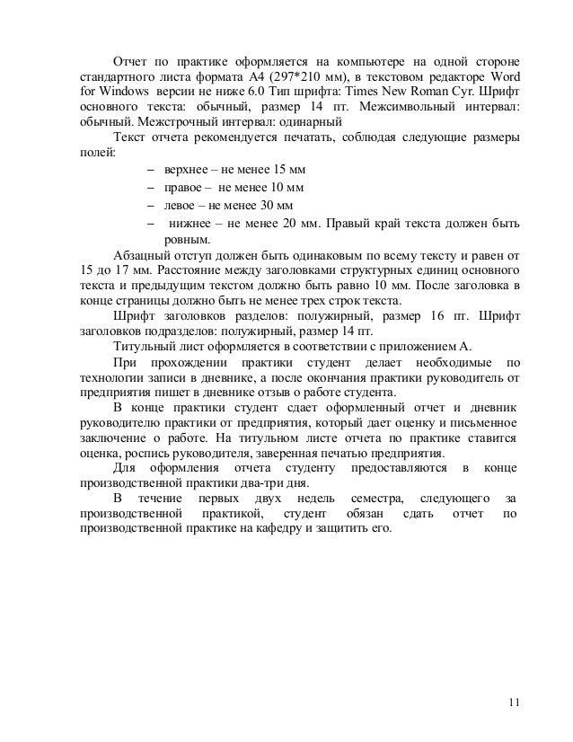 Отчет по практике лаборанта 3442