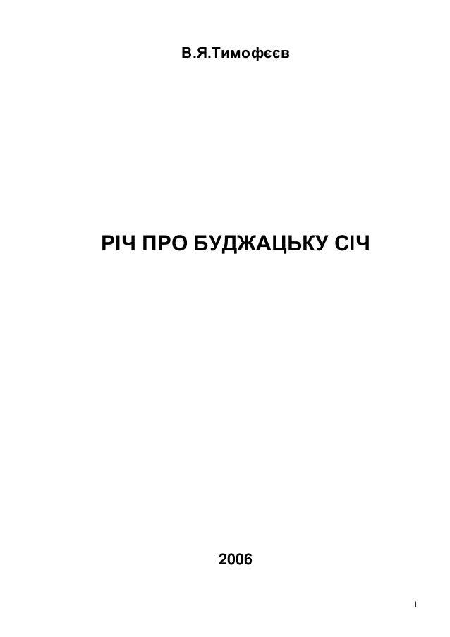 1 В.Я.Тимофєєв РІЧ ПРО БУДЖАЦЬКУ СІЧ 2006