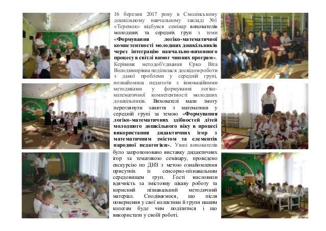 16 березня 2017 року в Смолінському дошкільному навчальному закладі №1 «Теремок» відбувся семінар вихователів молодших та ...